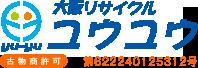 大阪リサイクル ユウユウ